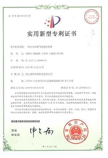 公司专利1