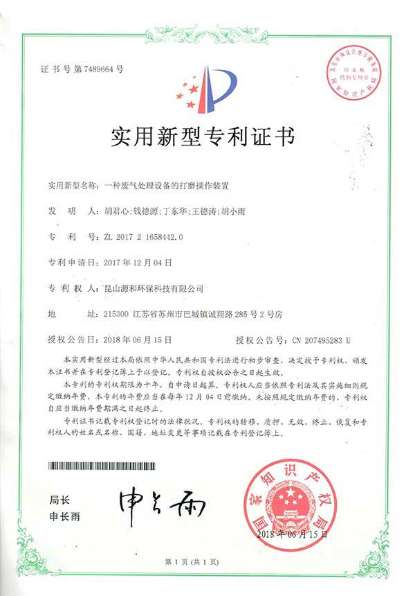 公司专利-2