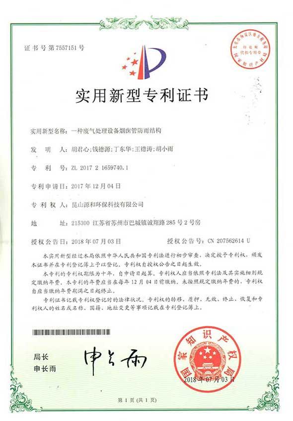 公司专利-3