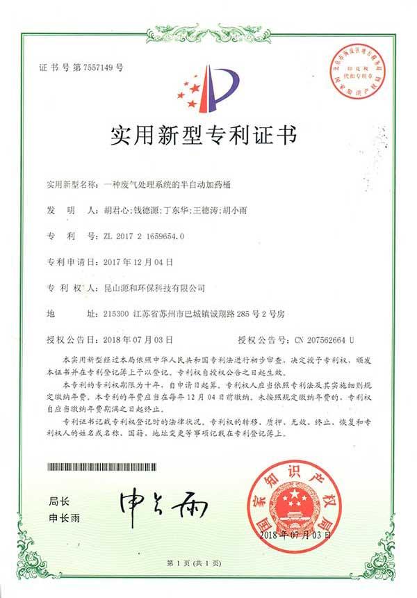 公司专利-4