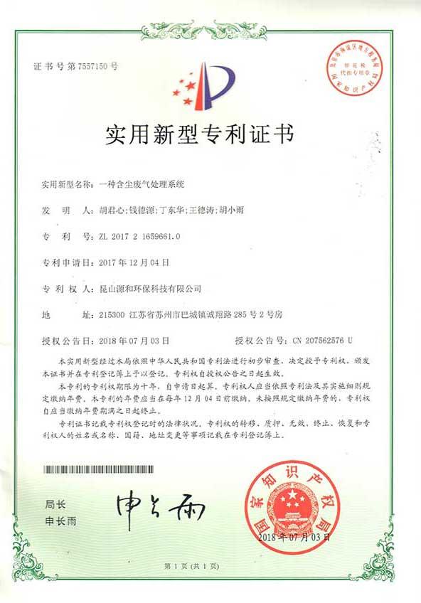 公司专利-6