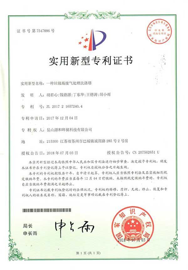 公司专利-7