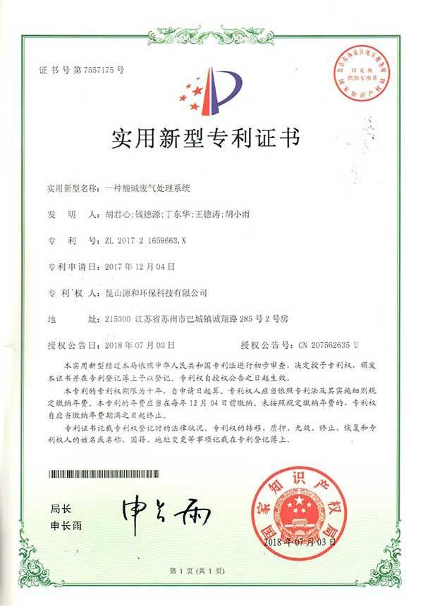 公司专利-8