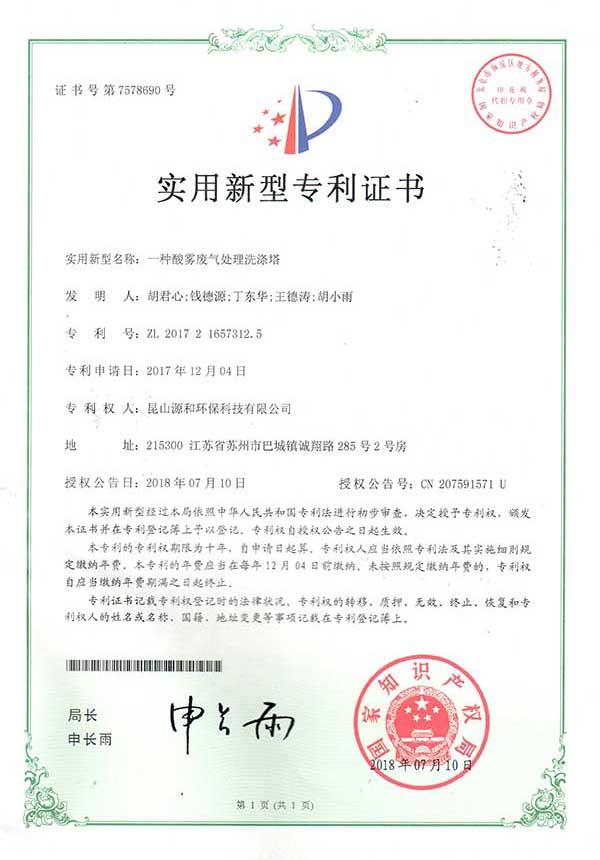 公司专利-9