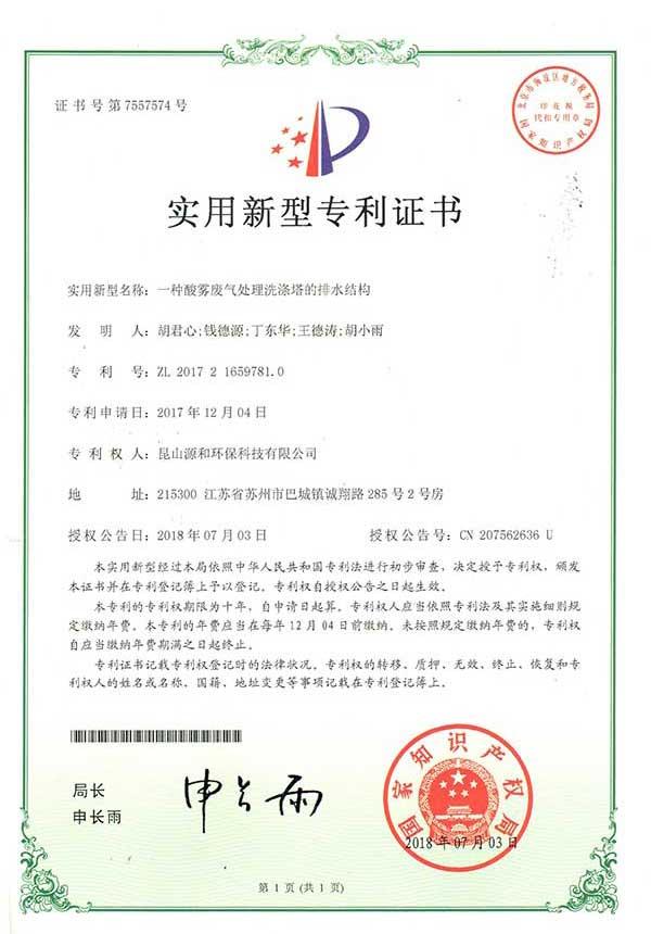 公司专利-10