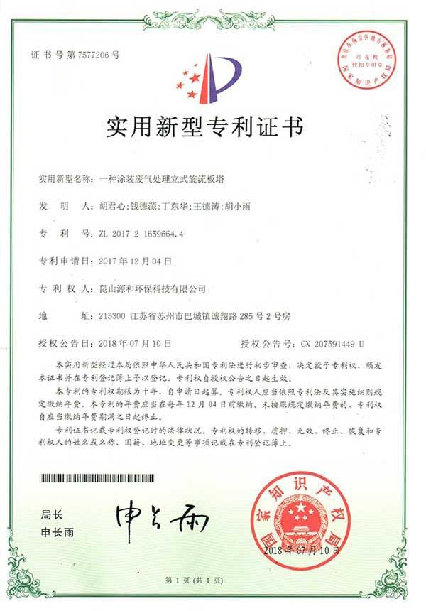 公司专利-11