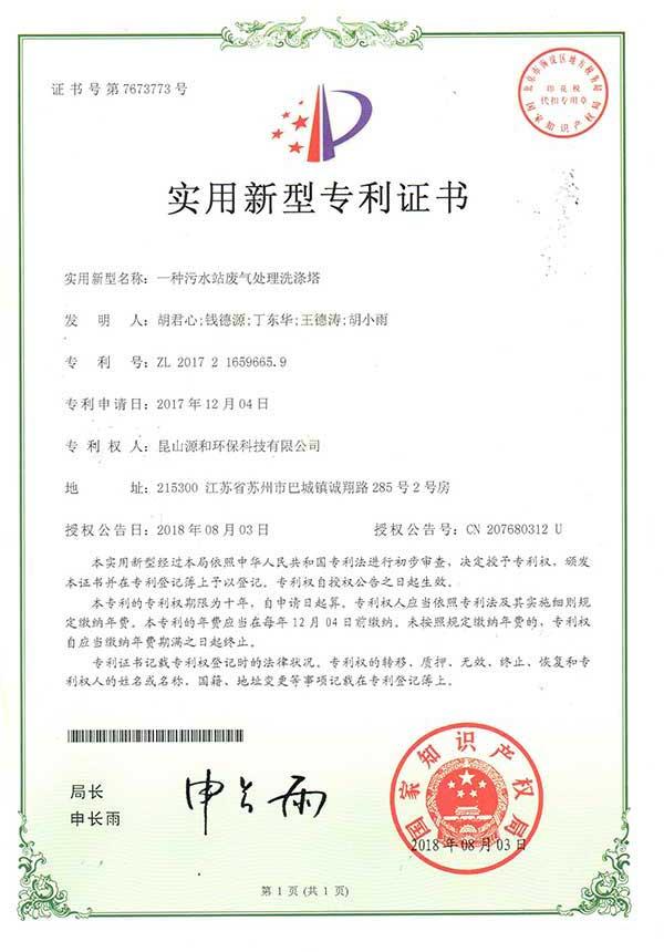 公司专利-12
