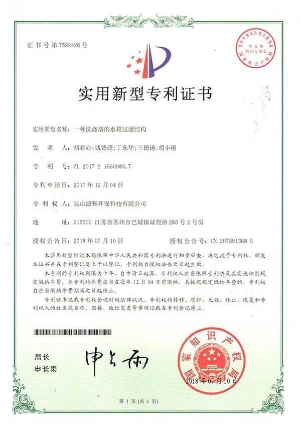 公司专利-13