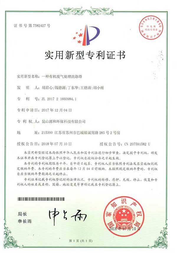 公司专利-14