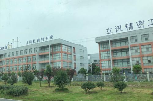 立讯精密工业(滁州)有限公司