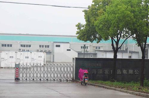 上海顶发食品有限公司
