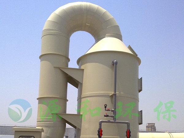 源和化工厂废气处理工程:苏州贺泰化学材料有限公司