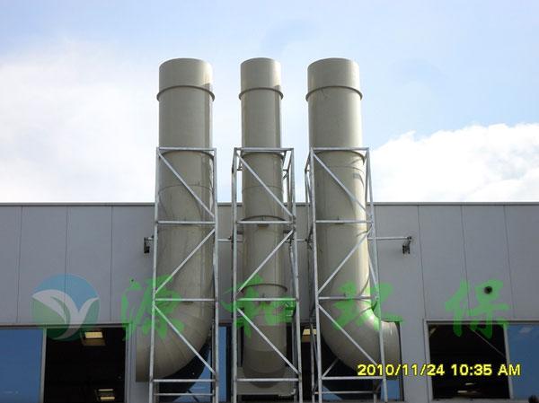源和电镀废气处理工程:清远敏惠汽车零部件有限公司