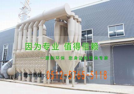 粉尘处理设备-旋风除尘器