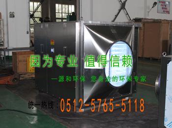 有机废气处理设备-微波光氧催化