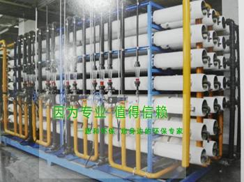 工业纯水设备-印染废水回用